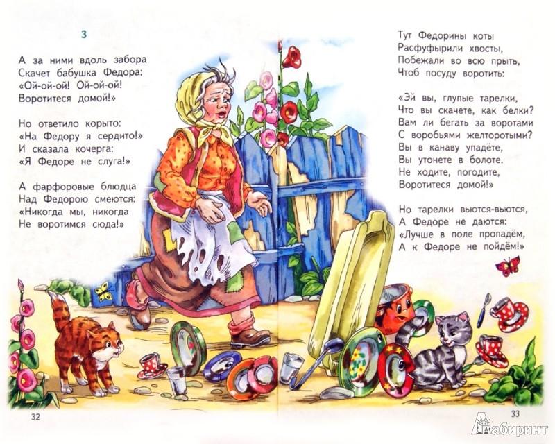 Сказка или стих для книжки
