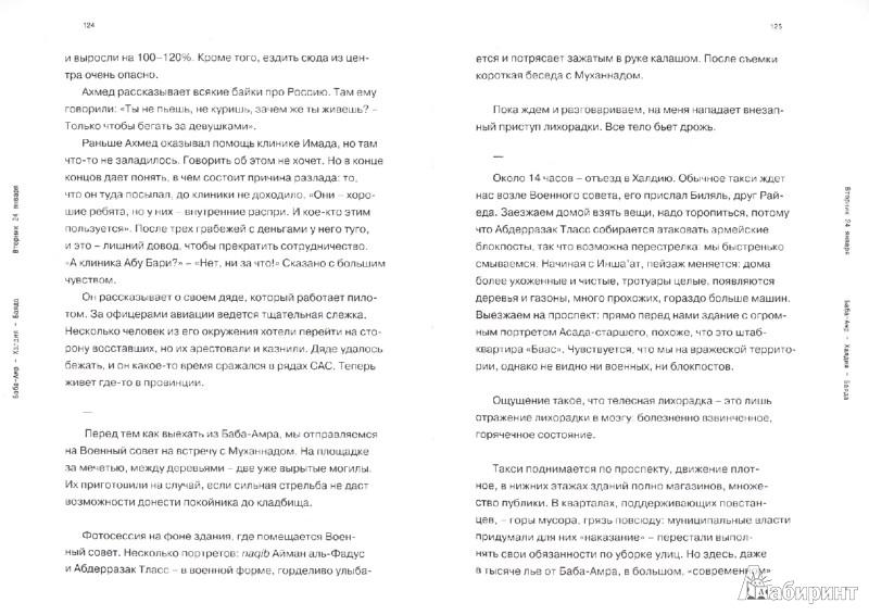 Иллюстрация 1 из 17 для Хомские тетради. Записки о сирийской войне - Джонатан Литтелл | Лабиринт - книги. Источник: Лабиринт