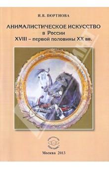 Анималистическое искусство в России XVIII - первой половины XX вв