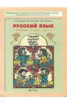 Русский язык. Учебник для 3-го класса. В 2-х частях (комплект). ФГОС
