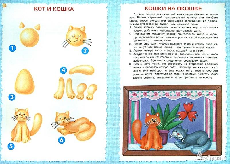 Иллюстрация 1 из 6 для Кошки на окошке. Лепим подарки из соленого теста - Ирина Лыкова | Лабиринт - книги. Источник: Лабиринт