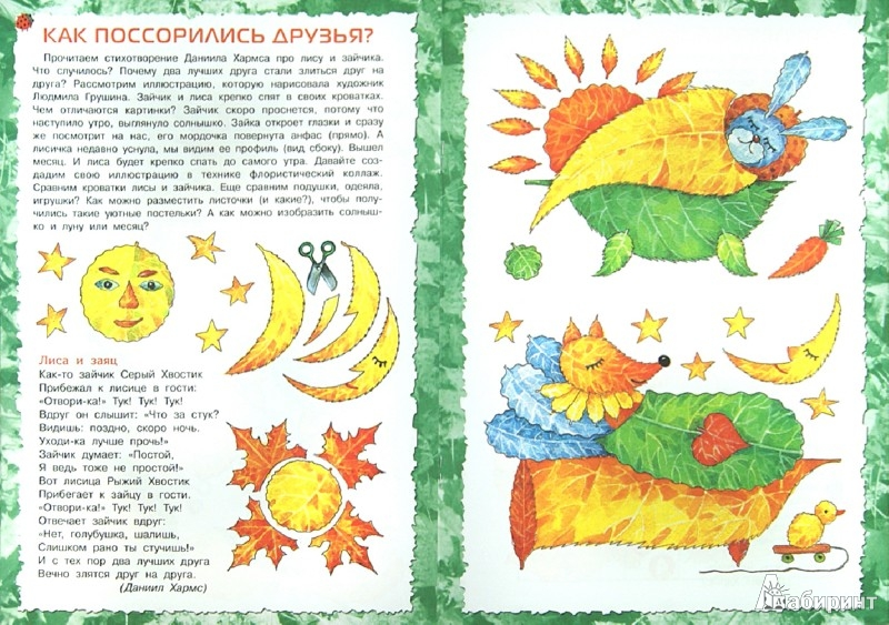 Иллюстрация 1 из 11 для Листик-листик, улыбнись! Коллаж из природного материала - Ирина Лыкова | Лабиринт - книги. Источник: Лабиринт