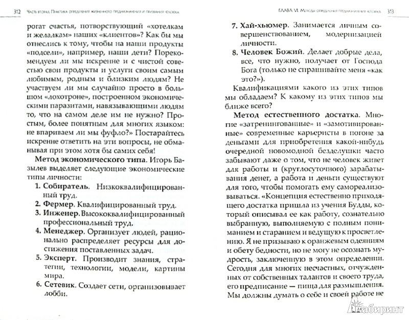 Иллюстрация 1 из 17 для Большая книга о смысле жизни и предназначении - Андрей Жалевич | Лабиринт - книги. Источник: Лабиринт