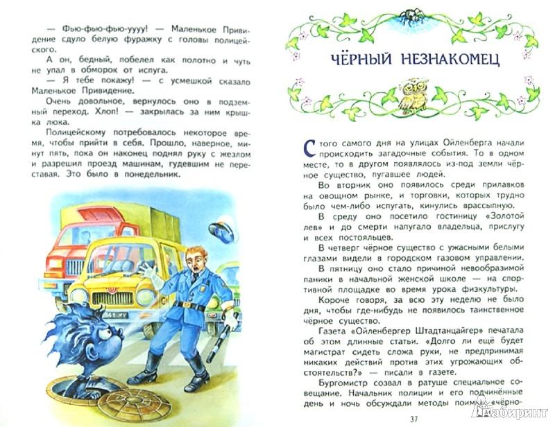 Иллюстрация 1 из 26 для Маленькое Привидение - Отфрид Пройслер | Лабиринт - книги. Источник: Лабиринт