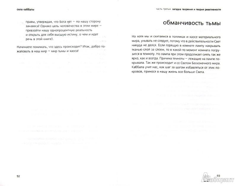 Иллюстрация 1 из 13 для Сила каббалы. 13 принципов преодоления трудностей и достижения своего предназначения - Йегуда Берг | Лабиринт - книги. Источник: Лабиринт