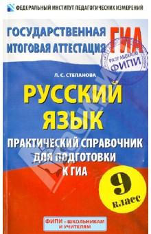 ГИА. Русский язык. 9 класс. Практический справочник для подготовки