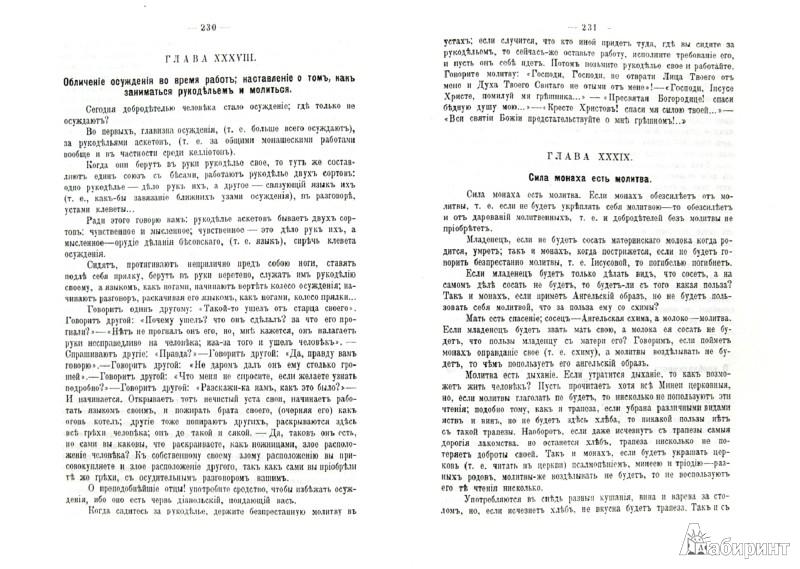 Иллюстрация 1 из 6 для Посмертные вещания преподобного Нила Мироточивого Афонскаго | Лабиринт - книги. Источник: Лабиринт