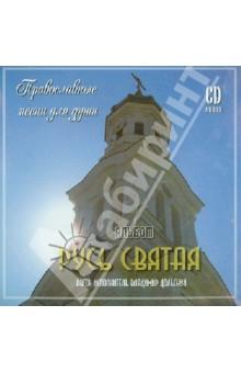 Русь Святая. Православные песни для души (CD)