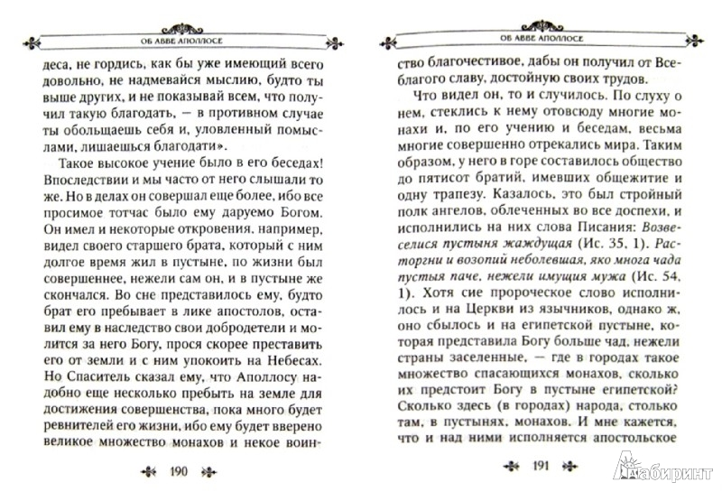 Иллюстрация 1 из 26 для Лавсаик, или Повествование о жизни святых и блаженных отцов - Епископ Палладий   Лабиринт - книги. Источник: Лабиринт