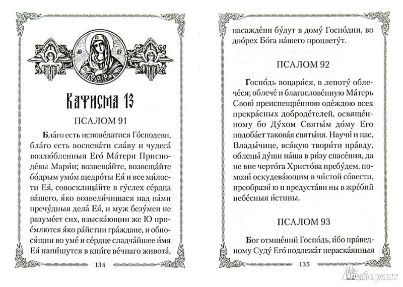 Иллюстрация 1 из 31 для Псалтирь Божией Матери | Лабиринт - книги. Источник: Лабиринт