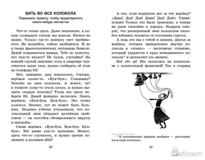 Иллюстрация 1 из 8 для Ума палата. Детский фразеологический словарь - Рогалева, Никитина | Лабиринт - книги. Источник: Лабиринт