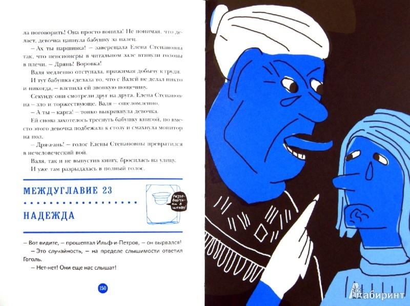 Иллюстрация 1 из 16 для Смерть мертвым душам! - Жвалевский, Пастернак | Лабиринт - книги. Источник: Лабиринт