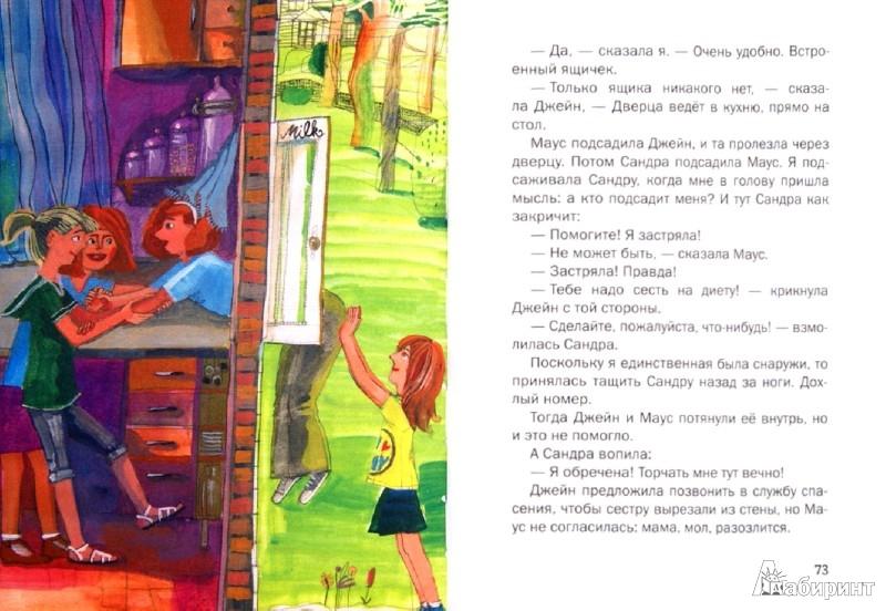 Иллюстрация 1 из 32 для Шейла Великолепная - Джуди Блум | Лабиринт - книги. Источник: Лабиринт