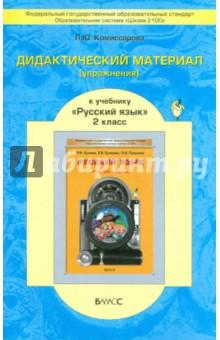 Дидактический материал (упражнения) к учебнику Русский язык для 2 класса Р.Н. Бунеева. ФГОС