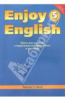 Английский язык. Книга для учителя к уч. Английский с удовольствием. Enjoy English. 5 класс. ФГОСАнглийский язык (5-9 классы)<br>Книга для учителя является составной частью учебно-методического комплекта Английский с удовольствием для 5-го класса общеобразовательной школы. Книга для учителя содержит необходимую для учителя информацию: цели и принципы учебного курса; описание всех компонентов УМК для 5-го класса как печатных, так и электронных; методические рекомендации для достижения результатов владения английским языком на уровне, обозначенном в ФГОС; тематическое планирование курса; поурочное распределение учебного материала; описание содержания и организации проектной работы; характеристику особенностей контроля / самоконтроля в 5-м классе; тексты аудиозаписей; ключи к упражнениям учебника и рабочей тетради № 1, а также к разделам Progress check и Test yourself.<br>