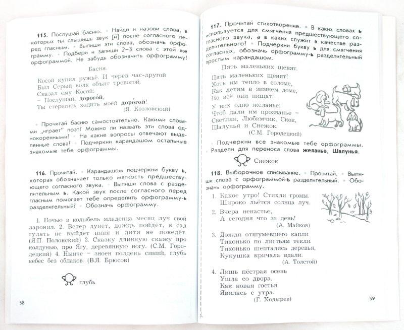 Гдз по русскому языку 3 класс бунеев, бунеева, пронина 297 упражнение.