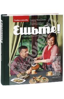 Ешьте! Новая книга о вкусной и здоровой пище. Завтраки, ланчи, перекусы, Чекалова Елена