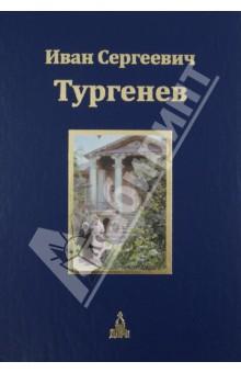 Юбилейное издание. В 3-х томах. Том 3. Романы