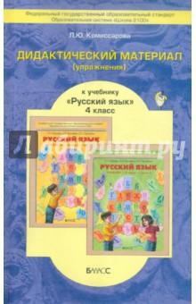 Готовые Домашние Задания по русскому языку 4 Класс Комиссарова
