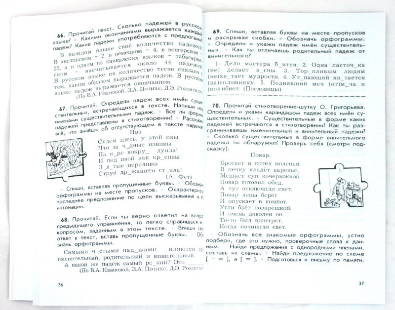 Решебник по русскому языку 5 Класс Ладыженская 2011 Год