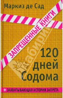 120 дней Содома, или Школа разврата