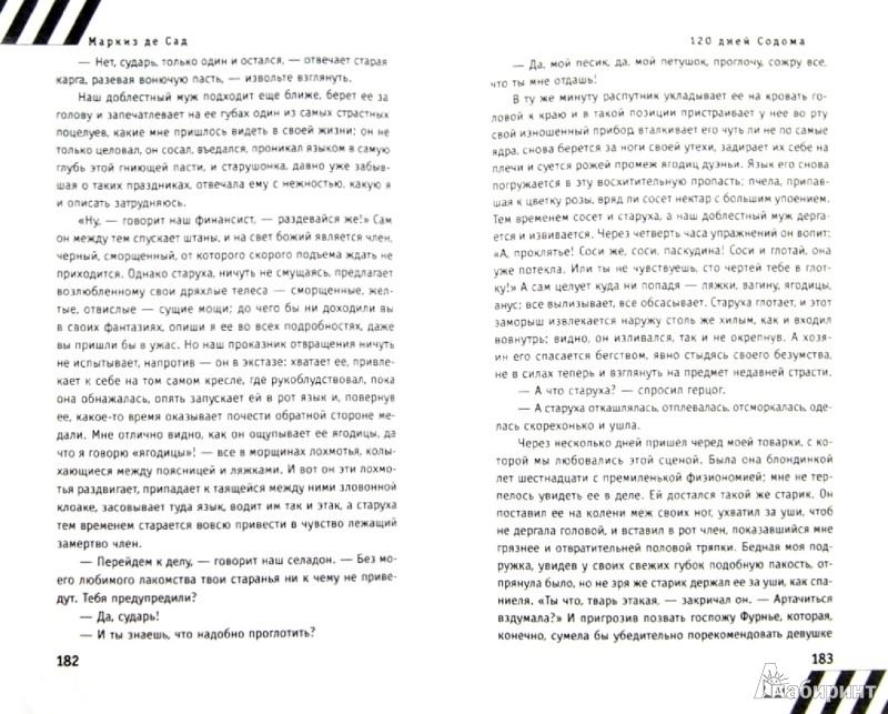 Иллюстрация 1 из 10 для 120 дней Содома, или Школа разврата - Маркиз де Сад   Лабиринт - книги. Источник: Лабиринт