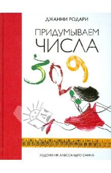 Придумываем числаЗарубежная поэзия для детей<br>Как весело изобретать числа, с этим справятся даже малыши. Можно попробовать самим придумать и смешные стихи, чтобы лучше запоминалось! Веселая арифметика с креативными иллюстрациями Алессандро Санна.<br>Книги серии иллюстрированы рисунками известных дизайнеров и художников Италии: их отличают авторский подход к оформлению, нестандартное видение, использование разных техник.<br>
