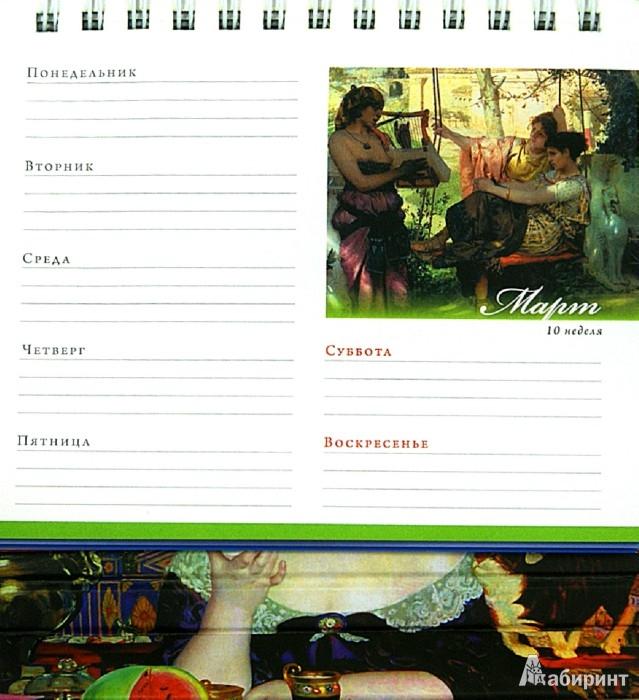 Иллюстрация 1 из 6 для Русское искусство. Шедевры живописи. Еженедельник искусств | Лабиринт - сувениры. Источник: Лабиринт