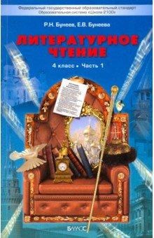ГДЗ Тетрадь по литературному чтению 4 класс Бунеев