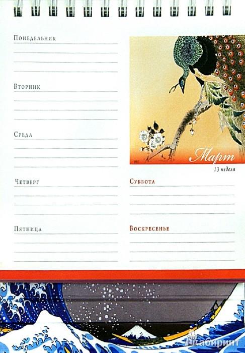 Иллюстрация 1 из 8 для Японское искусство. Шедевры живописи и графики. Еженедельник искусств   Лабиринт - сувениры. Источник: Лабиринт