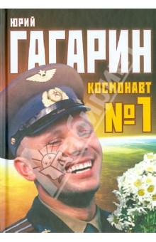Юрий Гагарин. Космонавт №1Военные деятели<br>О первом космонавте планеты Земля Юрии Алексеевиче Гагарине написано много книг, сняты десятки фильмов. Однако все они, так или иначе, основаны на мифах, возникших вокруг знаменитого имени. В них Юрий Гагарин выглядит то твердокаменным героем-коммунистом, то простоватым парнем из глубинки, то бесшабашным гулякой. <br>Знаете ли вы, каким он парнем был?!<br>Как стал первым? С какими проблемами столкнулся на орбите? Над какими проектами работал после триумфального полета? Как и почему погиб? <br>Рассекреченные в последние годы документы позволили автору этой книги ответить на эти вопросы, показать нам подлинного Юрия Гагарина и приоткрыть тайны отечественной космонавтики.<br>