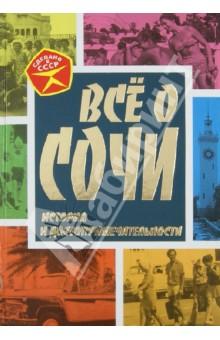 Все о Сочи. История и достопримечательностиИстория городов<br>Большой Сочи, город-легенда, заслуживает того, чтобы узнать его поближе. Тем более, что рядом, можно сказать, на расстоянии вытянутой руки, находятся знаменитые российские курорты, горнолыжные трассы, исторические достопримечательности, лермонтовские места  Северного Кавказа. Если кто-то еще не был в этих благословенных местах, советуем побывать, предварительно прочитав эту книгу. В ней под одной обложкой собрано все, что надо увидеть в Сочи и его окрестностях. А тем, кто уже побывал, наша книга поможет вспомнить блаженнейшие минуты их жизни. Флора, фауна, исторические достопримечательности, архитектурные и культурные памятники российских субтропиков запечатлены на многочисленных иллюстрациях, вошедших в эту книгу.<br>