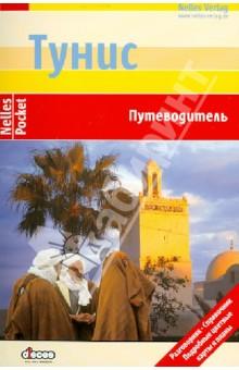Тунис. ПутеводительПутеводители<br>Благоухание средиземноморской зелени на севере и пески Сахары на юге - таков Тунис, страна контрастов и знойных впечатлений. Здесь дивным образом переплетаются африканские традиции и европейская культура, а столица Тунис зовётся Парижем Северной Африки. Современные курорты, впечатляющие природные и рукотворные достопримечательности Туниса покорят любого поклонника экзотического, но комфортного отдыха. В путеводителе по Тунису дается краткая, но охватывающая все главные вехи история страны, а также обзор основных достопримечательностей с удобной постраничной навигацией. Читателю легко будет перейти на нужную страницу, чтобы подробнее узнать, например, о мечети Зитуна, базаре Сук-эль-Аттарин или музее Бардо в городе Тунисе, о древнем городе Булла-Регия или об амфитеатре в Эль-Джеме. Север и юг, города у заливов Хаммамет, Габес и Джерба, окрестности Кайруана - в главах путеводителя охватываются все самые значительные географические приметы Туниса и рассказывается о характерных чертах и особенностях его деловой, туристической и культурной жизни - от морских портов, рыболовного промысла и восточных базаров до международных музыкальных фестивалей и пляжного отдыха. Путеводитель содержит 44 цветные фотографии, 17 карт и планов, мини-разговорник и мини-словарик. В справочных разделах собрана информация об адресах и режиме работы музеев, о праздничных мероприятиях, о ресторанах и рынках, о работе транспорта и туристических справочных службах. Отдельная глава посвящена национальной кухне Туниса.<br>
