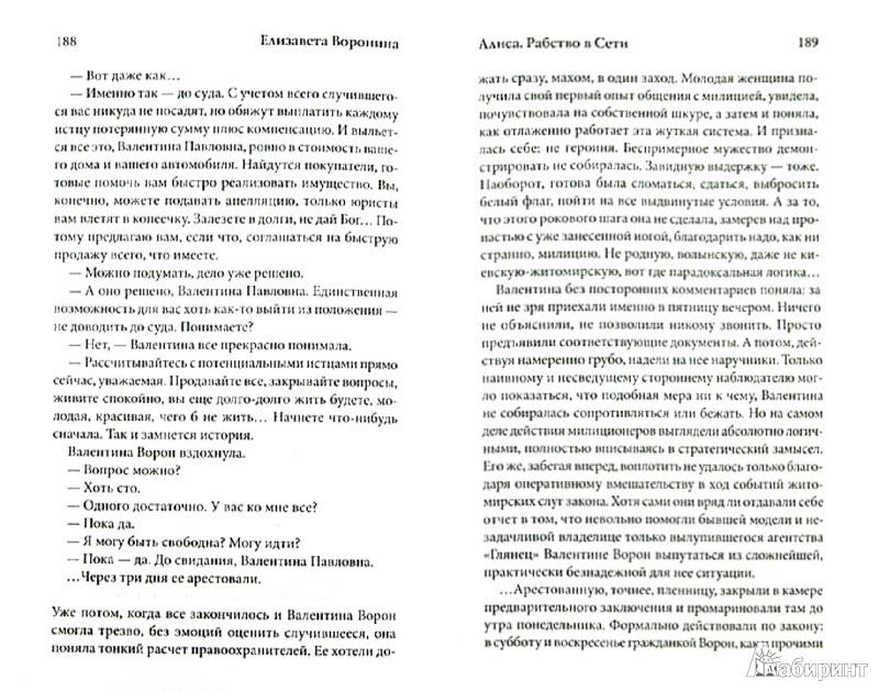 Иллюстрация 1 из 19 для Алиса. Рабство в Сети - Елизавета Воронина | Лабиринт - книги. Источник: Лабиринт
