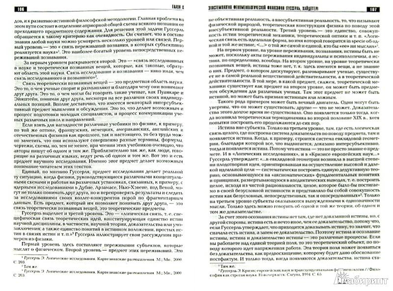 Иллюстрация 1 из 11 для Эпистемология и философия науки. Классическая и неклассическая. Учебное пособие для вузов - Лебедев, Коськов   Лабиринт - книги. Источник: Лабиринт
