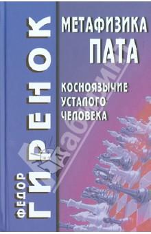Метафизика пата (косноязычие усталого человека)Общая философия<br>Книга принадлежит перу одного из самых оригинальных мыслителей современной России, взгляд которого на бытие мира эпатирует тем, что, по его мнению, мир зашкалило на нуле пата. И что очень печально - патовая ситуация особенно характерна для России, которая непрерывно делает шах себе самой на доске всемирной истории. В этом и заключается выбранный ею своеобразный третий путь, в котором нет места ни Богу, ни дьяволу; ни глупости, ни уму.<br>Адресуется самому широкому кругу читателей, не равнодушных к искусству глубокого философского мышления и не боящихся вглядеться в жестокую до неприглядности истину и о своем Отечестве, и о самих себе.<br>