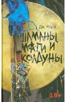 Шаманы, маги и колдуныЭзотерические знания<br>Джонс Коуль - современный фантаст, автор цикла Атланты. В его произведениях на нервом месте стоит человек, его взаимоотношения с окружающим миром.<br>Шаманы, маги и колдуны - своеобразный исторический труд, написанный современным языком для современного читателя. Эта книга помогает понять сущность многих необъяснимых явлений. В данном произведении автор много внимания уделяет вопросам мифологии, древней религии, пытаясь объяснить, как это все повлияло на современную культуру и общество. При всем этом Джонс Коуль не утверждает тот или иной факт, а наоборот, дает пищу для размышления, побуждает задуматься над теми или иными вопросами.<br>Книга не рекомендуется читателям в возрасте до 18 лет.<br>