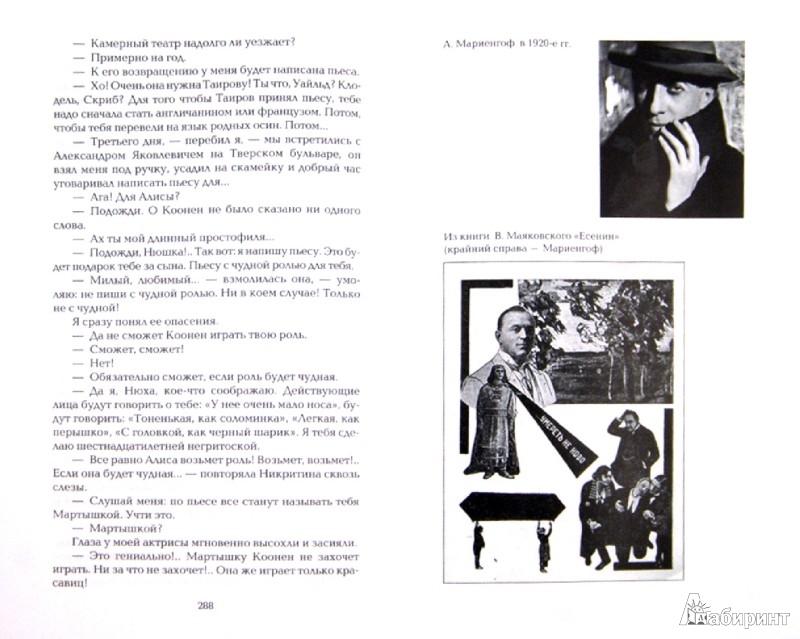 Иллюстрация 1 из 28 для Собрание сочинений в 3 томах (4 книги) - Анатолий Мариенгоф | Лабиринт - книги. Источник: Лабиринт
