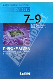 Информатика. Информация. Кодирование и измерение. 7-9 классы. ФГОС