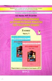 Самостоятельные и проверочные работы по русскому языку. 5 класс. В 2-х частях. ФГОС