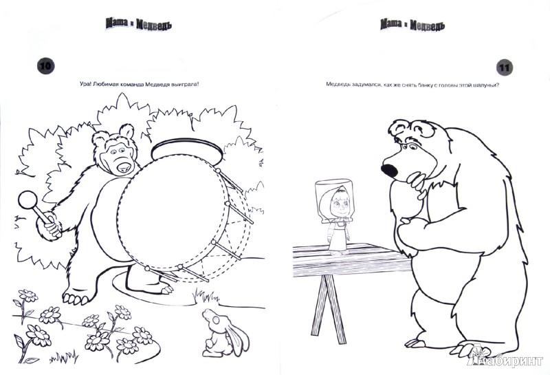 Иллюстрация 1 из 4 для Маша и медведь. Наклей, дорисуй и раскрась (№1337) | Лабиринт - книги. Источник: Лабиринт