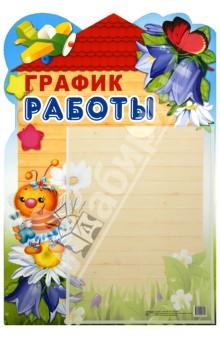 Стенд График работы с карманом А4Демонстрационные материалы<br>Стенд фигурный с карманом для информации на листе А4.<br>Формат: А3<br>Размер: 490х330 мм.<br>