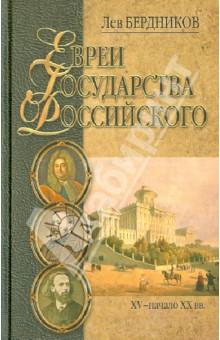 Евреи государства Российского (XV - начало XX вв.) Литературные портреты