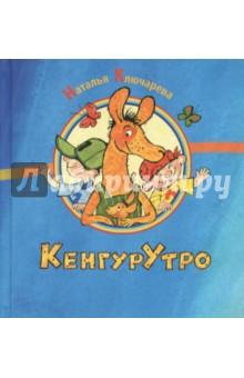 КенгурУтроОтечественная поэзия для детей<br>Наталья Ключарёва уже известный (взрослый) автор, лауреат нескольких литературных премий, а стихи для детей - это ее своеобразный дебют.<br>Для детей до 3-х лет.<br>