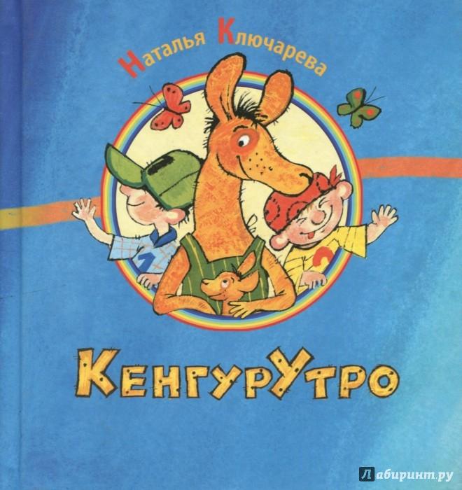 Иллюстрация 1 из 40 для КенгурУтро - Наталья Ключарева | Лабиринт - книги. Источник: Лабиринт
