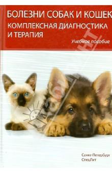 Болезни собак и кошек. Комплексная диагностика и терапия. Учебное пособиеВетеринария<br>Книга предназначена для ветеринарных специалистов - терапевтов, хирургов, акушеров, диагностов, паразитологов и инфекционистов. Представляет интерес для студентов ветеринарных факультетов вузов, ветеринарных врачей и фельдшеров, кинологов, а также для владельцев собак и кошек, которые могут найти в ней ответы на многие интересующие их вопросы.<br>4-е издание, исправленное и дополненное.<br>