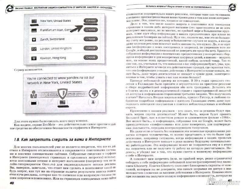 Программы для защиты компа от взломщиков вирусов и блондинов