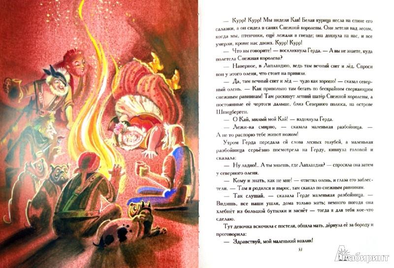 Иллюстрация 1 из 28 для Снежная королева - Ганс Андерсен | Лабиринт - книги. Источник: Лабиринт