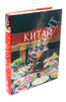 Китай. ГастрономияНациональные кухни<br>Книга Китай. Гастрономия посвящена кухне самой большой и загадочной страны Востока - Китая. Китайцы едят не так, как мы: продукты, их неожиданные сочетания и техники приготовления непривычны для европейцев и на первый взгляд кажутся невероятными. Данная книга продолжает традицию серии Гастрономия, посвященной кулинарным традициям разных стран. В ней идет повествование не только о том, как и что едят жители Поднебесной, но и об их культуре, обычаях, образе жизни. Быть может, именно эта книга станет для вас ключом к разгадке таинственной восточной души.<br>