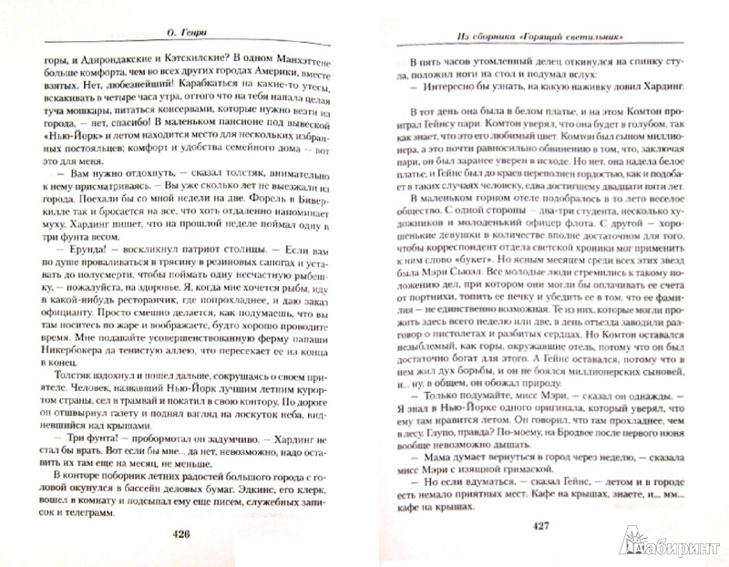 Иллюстрация 1 из 30 для Малое собрание сочинений - Генри О. | Лабиринт - книги. Источник: Лабиринт